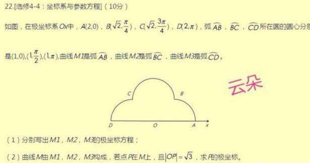 高考三朵云