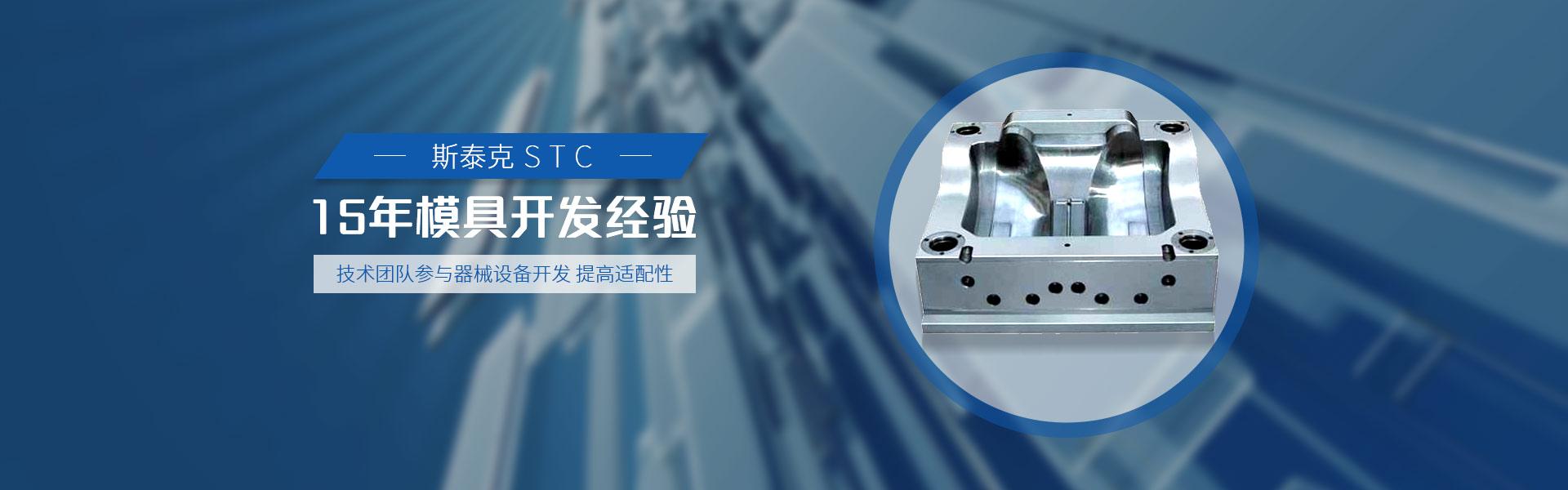 斯泰克 洁净零件及容器定制  创品质高度  安全美观  高精度 高配置