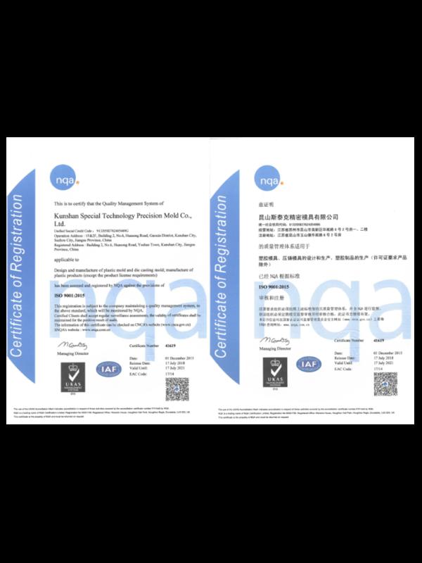 ISO 9001证书