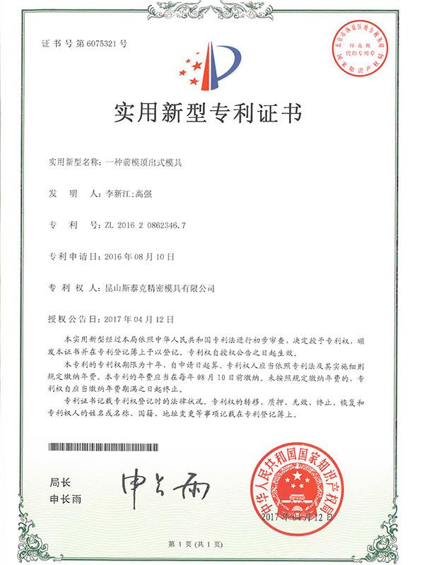斯泰克一种前模顶出式模具专利证书